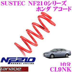 TANABE タナベ CL9NK SUSTEC NF210 ダウンサス|creer-net