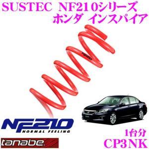 TANABE タナベ CP3NK SUSTEC NF210 ダウンサス|creer-net