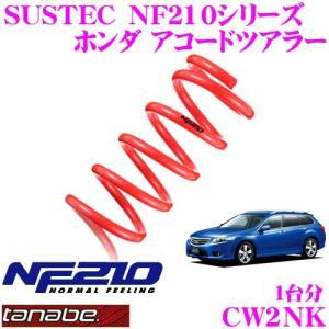 TANABE タナベ CW2NK SUSTEC NF210 ダウンサス|creer-net