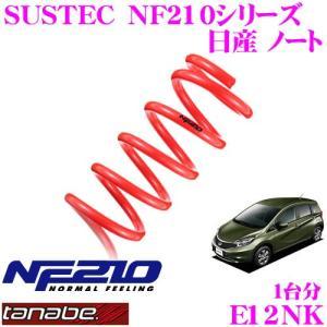TANABE タナベ E12NK SUSTEC NF210 ダウンサス|creer-net