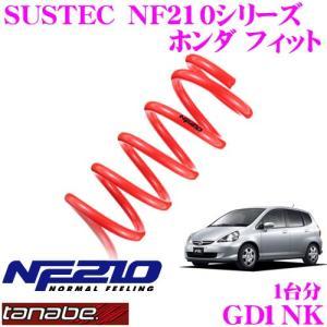 TANABE タナベ GD1NK SUSTEC NF210 ダウンサス|creer-net