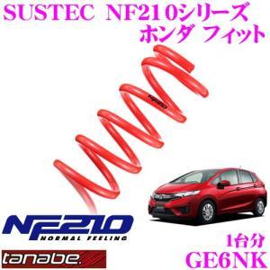 TANABE タナベ GE6NK SUSTEC NF210 ダウンサス|creer-net