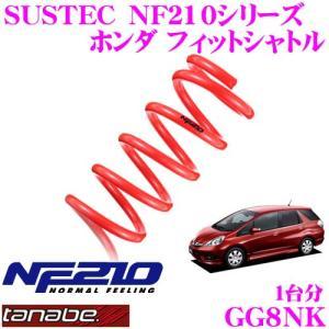 TANABE タナベ GG8NK SUSTEC NF210 ダウンサス|creer-net