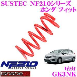 TANABE タナベ GK3NK SUSTEC NF210 ダウンサス|creer-net
