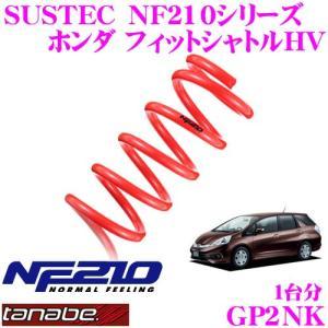 TANABE タナベ GP2NK SUSTEC NF210 ダウンサス|creer-net