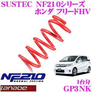 TANABE タナベ GP3NK SUSTEC NF210 ダウンサス|creer-net