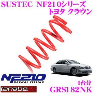 TANABE タナベ GRS182NK SUSTEC NF210 ダウンサス|creer-net