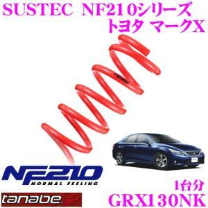 TANABE タナベ GRX130NK SUSTEC NF210 ダウンサス|creer-net