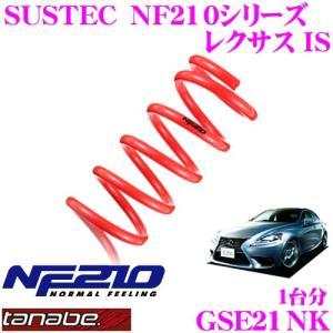 TANABE タナベ GSE21NK SUSTEC NF210 ダウンサス|creer-net