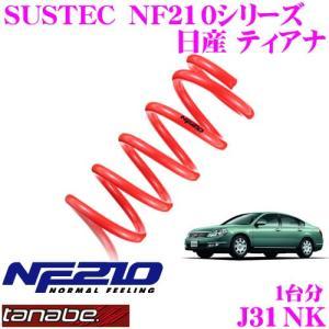 TANABE タナベ J31NK SUSTEC NF210 ダウンサス|creer-net