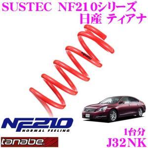 TANABE タナベ J32NK SUSTEC NF210 ダウンサス|creer-net