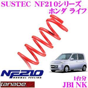 TANABE タナベ JB1NK SUSTEC NF210 ダウンサス|creer-net