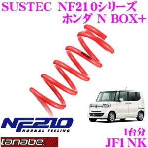 TANABE タナベ JF1NK SUSTEC NF210 ダウンサス|creer-net