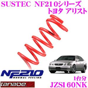 TANABE タナベ JZS160NK SUSTEC NF210 ダウンサス|creer-net