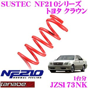 TANABE タナベ JZS173NK SUSTEC NF210 ダウンサス|creer-net