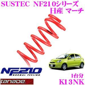TANABE タナベ K13NK SUSTEC NF210 ダウンサス|creer-net