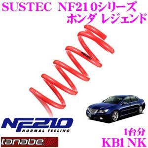 TANABE タナベ KB1NK SUSTEC NF210 ダウンサス|creer-net