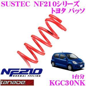 TANABE タナベ KGC30NK SUSTEC NF210 ダウンサス|creer-net