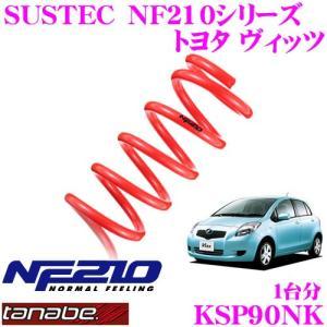 TANABE タナベ KSP90NK SUSTEC NF210 ダウンサス|creer-net