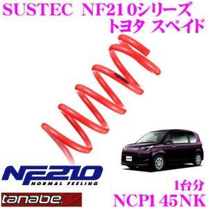 TANABE タナベ NCP145NK SUSTEC NF210 ダウンサス|creer-net