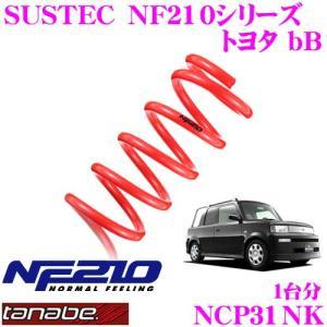 TANABE タナベ NCP31NK SUSTEC NF210 ダウンサス|creer-net