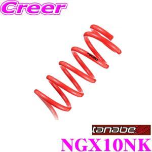TANABE タナベ ローダウンサスペンション NGX10NK トヨタ NGX10 C-HR(H28.5〜)用 SUSTEC NF210 F 15〜25mm R 25〜35mmダウン 車両1台分|creer-net