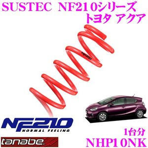 TANABE タナベ NHP10NK SUSTEC NF210 ダウンサス|creer-net