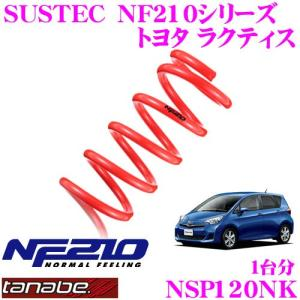 TANABE タナベ NSP120NK SUSTEC NF210 ダウンサス|creer-net
