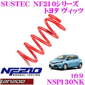 TANABE タナベ NSP130NK SUSTEC NF210 ダウンサス|creer-net