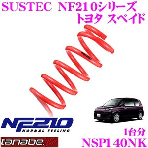 TANABE タナベ NSP140NK SUSTEC NF210 ダウンサス|creer-net