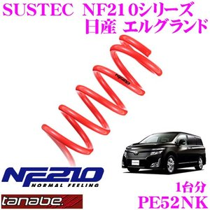 TANABE タナベ PE52NK SUSTEC NF210 ダウンサス|creer-net