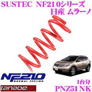 TANABE タナベ PNZ51NK SUSTEC NF210 ダウンサス|creer-net