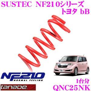 TANABE タナベ QNC25NK SUSTEC NF210 ダウンサス|creer-net