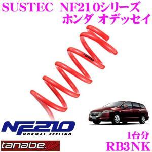 TANABE タナベ RB3NK SUSTEC NF210 ダウンサス|creer-net