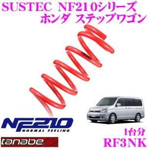 TANABE タナベ RF3NK SUSTEC NF210 ダウンサス|creer-net
