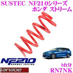 TANABE タナベ RN7NK SUSTEC NF210 ダウンサス|creer-net