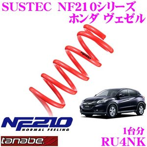 TANABE タナベ RU4NK SUSTEC NF210 ダウンサス|creer-net