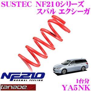 TANABE タナベ YA5NK SUSTEC NF210 ダウンサス|creer-net