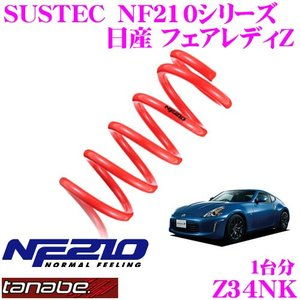 TANABE タナベ Z34NK SUSTEC NF210 ダウンサス|creer-net