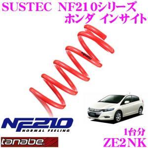 TANABE タナベ ZE2NK SUSTEC NF210 ダウンサス|creer-net