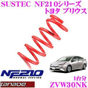 TANABE タナベ ZVW30NK SUSTEC NF210 ダウンサス|creer-net