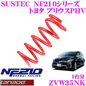 TANABE タナベ ZVW35NK SUSTEC NF210 ダウンサス|creer-net