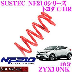 TANABE タナベ ZYX10NK SUSTEC NF210 ローダウンサスペンション 【トヨタ ZYX10 C-HR(H28.12〜)用】|creer-net