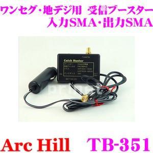 ArcHill TB-351 ワンセグ 地デジ用 受信ブースターの画像