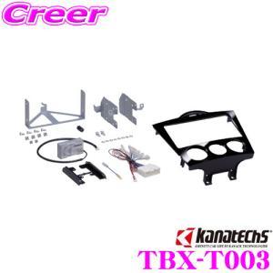 カナテクス マツダ RX-8 オーディオ/ナビ取り付けキット TBX-T003 H15/4〜H20/3|creer-net