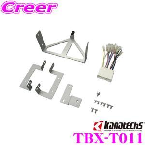 カナテクス TBX-T011 マツダ RX-8 オーディオ/ナビ取り付けキット|creer-net