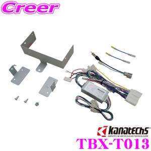 カナテクス TBX-T013 マツダ CX-5 2DINオーディオ/ナビ取り付けキット|creer-net