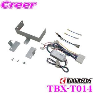 カナテクス TBX-T014 2DINオーディオ/ナビ取り付けキットマツダ アテンザ(BOSEサウンドシステム付) H24/11〜|creer-net