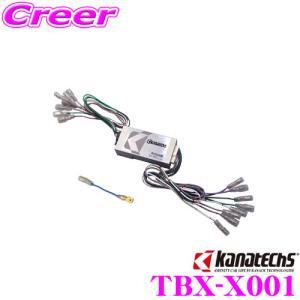 【在庫あり即納!!】カナテクス マツダ BOSEサウンドシステム用トランスレーター TBX-X001|creer-net