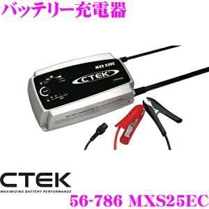 TCL CTEK 56-786 MXS25EC バッテリー充電器 最大25A出力 自動制御機能付き 12V鉛蓄バッテリー対応 安心メーカー2年保証付き|creer-net